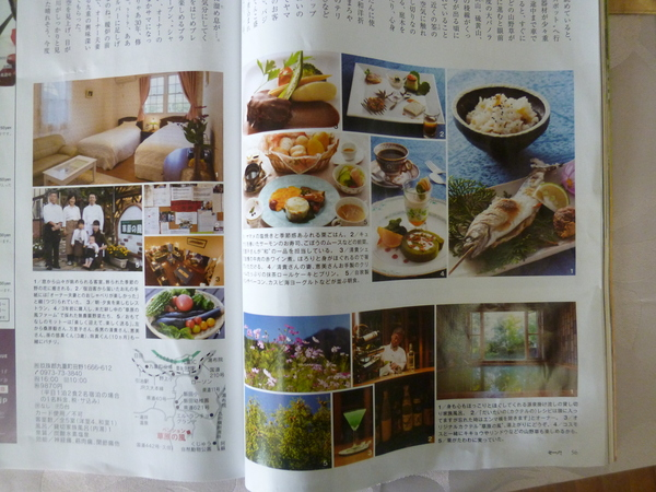 大分の月刊誌『セーノ』_e0262382_9265110.jpg