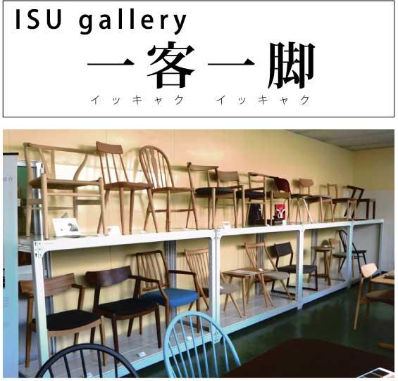ISU gallery 一客一脚 オープン♪_d0224984_13544434.jpg