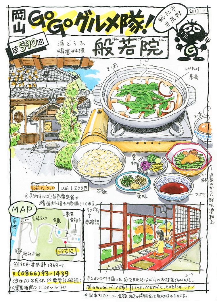 湯どうふ・精進料理 般若院_d0118987_21132823.jpg