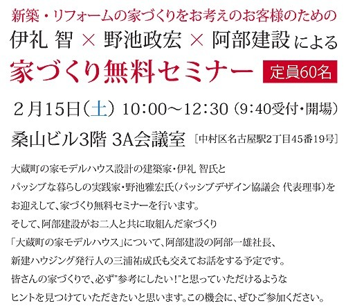 2月15日 名古屋にて家づくりセミナー_b0014003_20282110.jpg