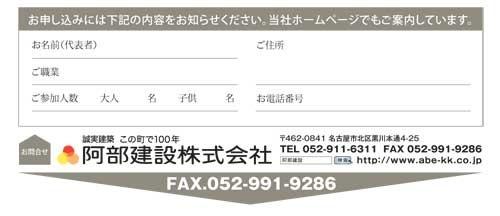 2月15日 名古屋にて家づくりセミナー_b0014003_20284043.jpg