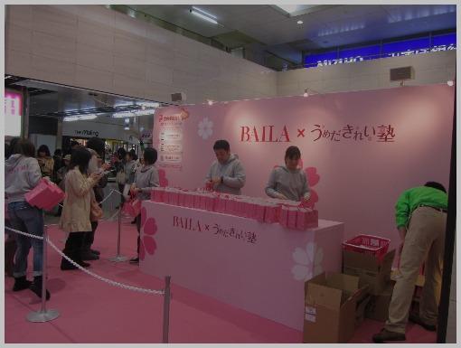 うめだきれい塾×BAILA サンプリング_a0100706_2355521.jpg