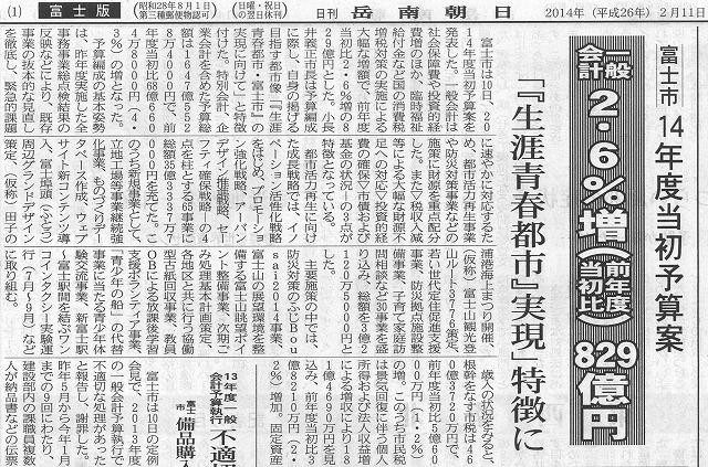 「生涯青春都市 富士市」の実現に向けた小長井市長 初の予算案_f0141310_7411093.jpg