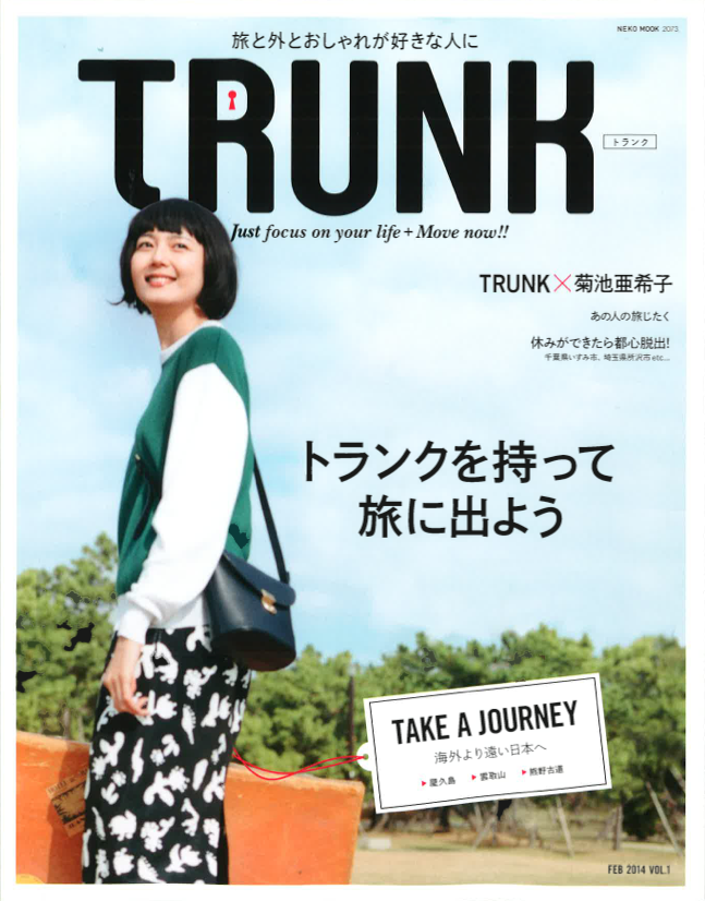 【掲載情報】TRUNK (新創刊 ! )_f0201310_16502949.png