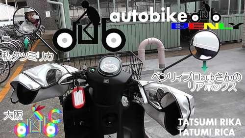 aub autobikeBENLYPRO TATSUMI RIKA_f0270017_5284013.jpg