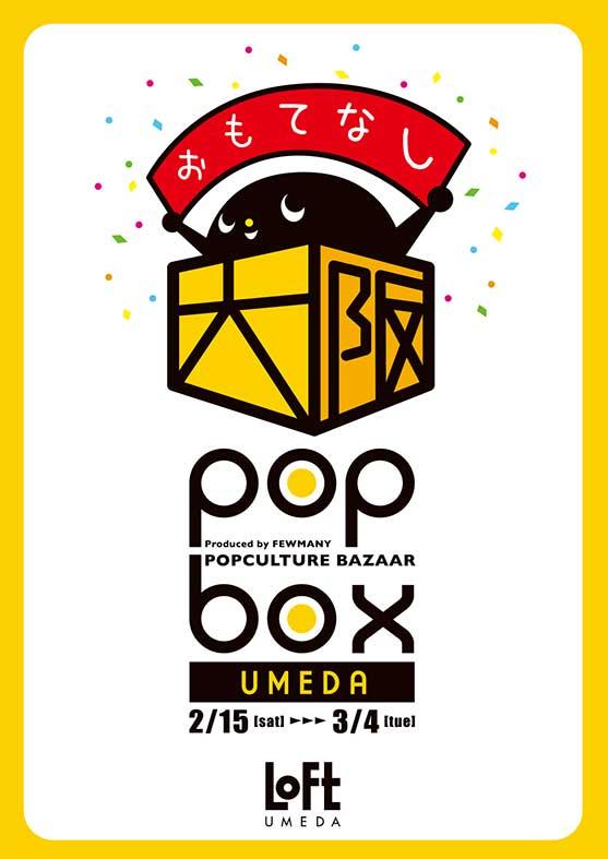 2月15日より POPBOX 梅田ロフト、有楽町ロフト同時開催!!_f0010033_22422756.jpg