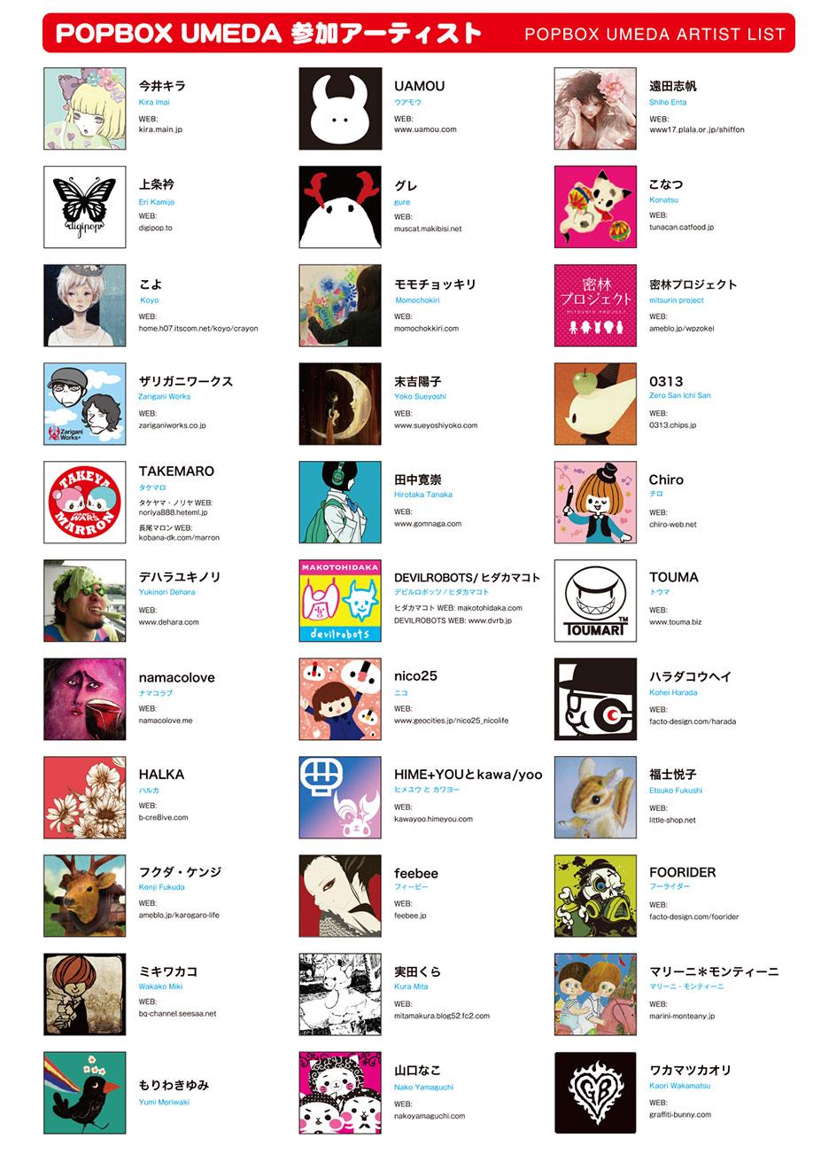 2月15日より POPBOX 梅田ロフト、有楽町ロフト同時開催!!_f0010033_224315100.jpg
