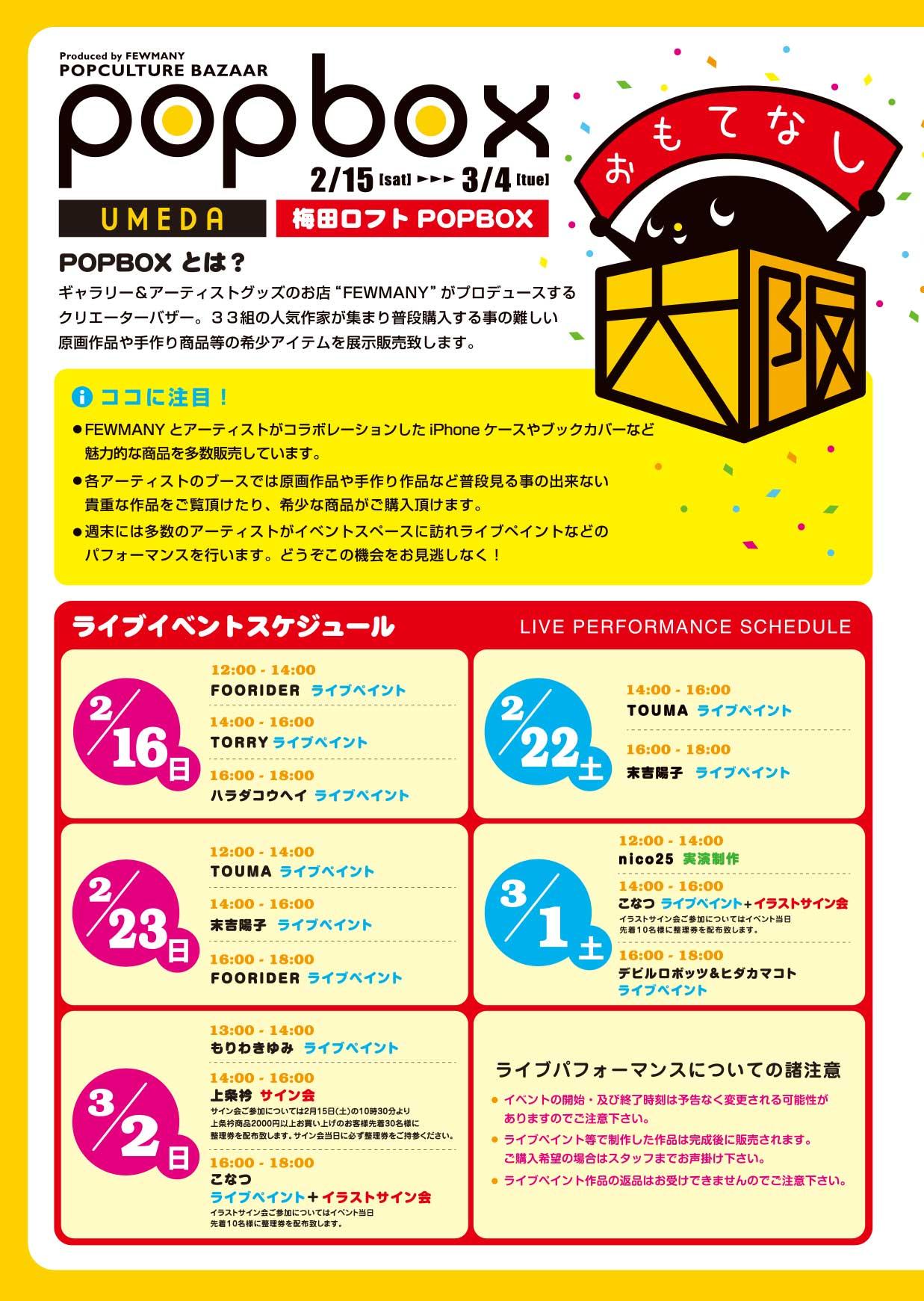 2月15日より POPBOX 梅田ロフト、有楽町ロフト同時開催!!_f0010033_22471717.jpg