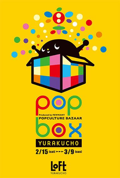2月15日より POPBOX 梅田ロフト、有楽町ロフト同時開催!!_f0010033_23291548.jpg