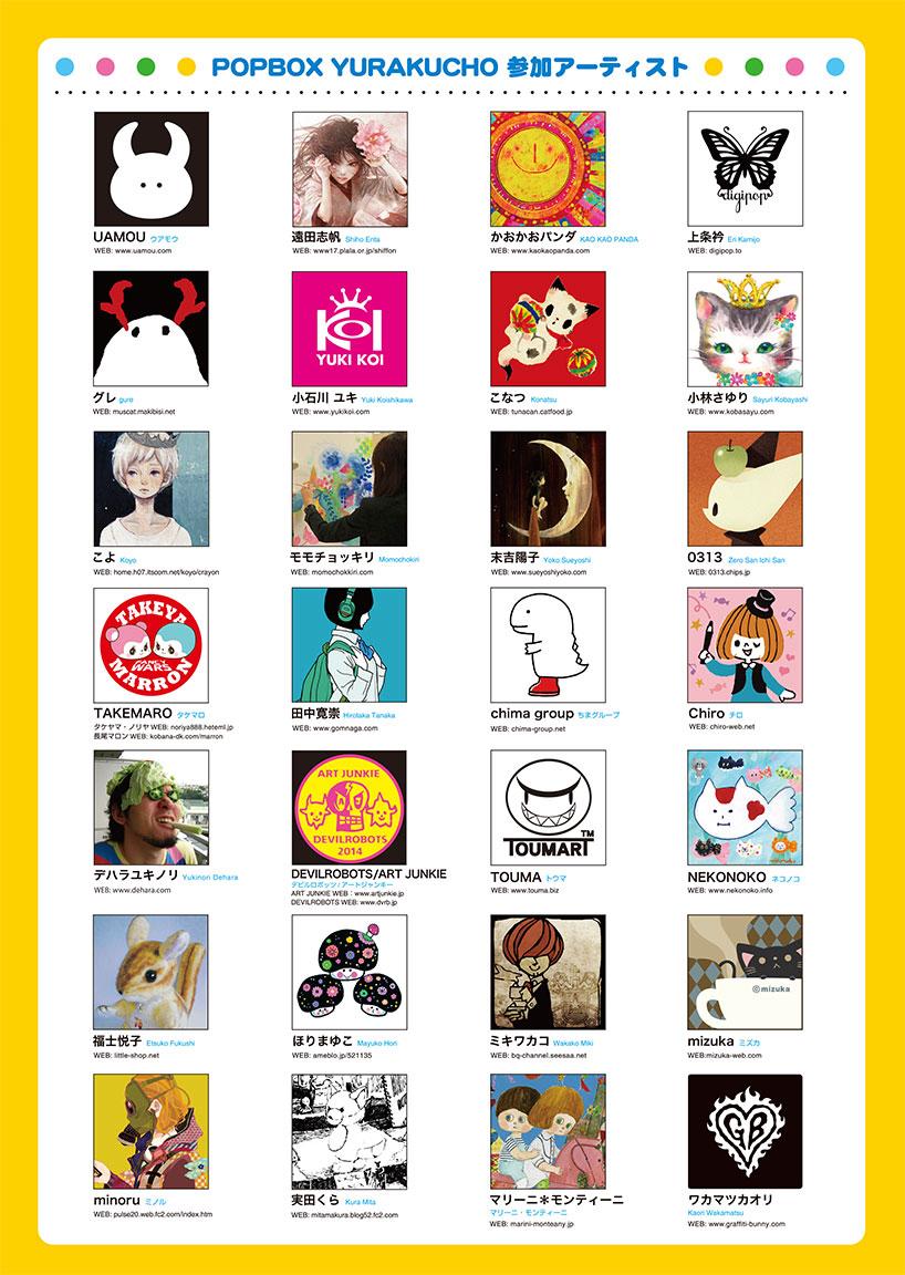 2月15日より POPBOX 梅田ロフト、有楽町ロフト同時開催!!_f0010033_23293688.jpg