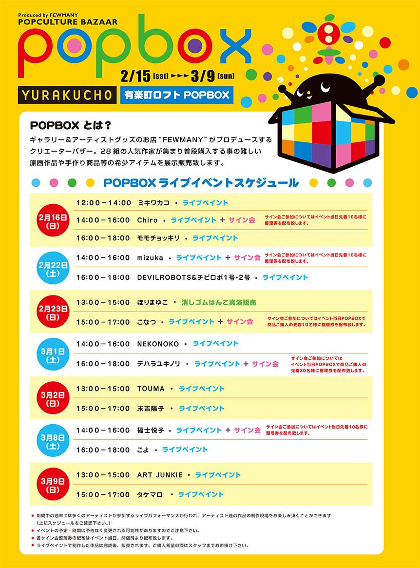2月15日より POPBOX 梅田ロフト、有楽町ロフト同時開催!!_f0010033_23295659.jpg
