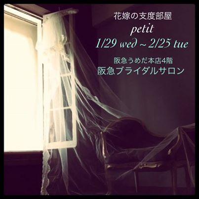 イベント* 阪急うめだ本店4Fにて、プチウェディングフェア開催中!_e0073946_2120444.jpg
