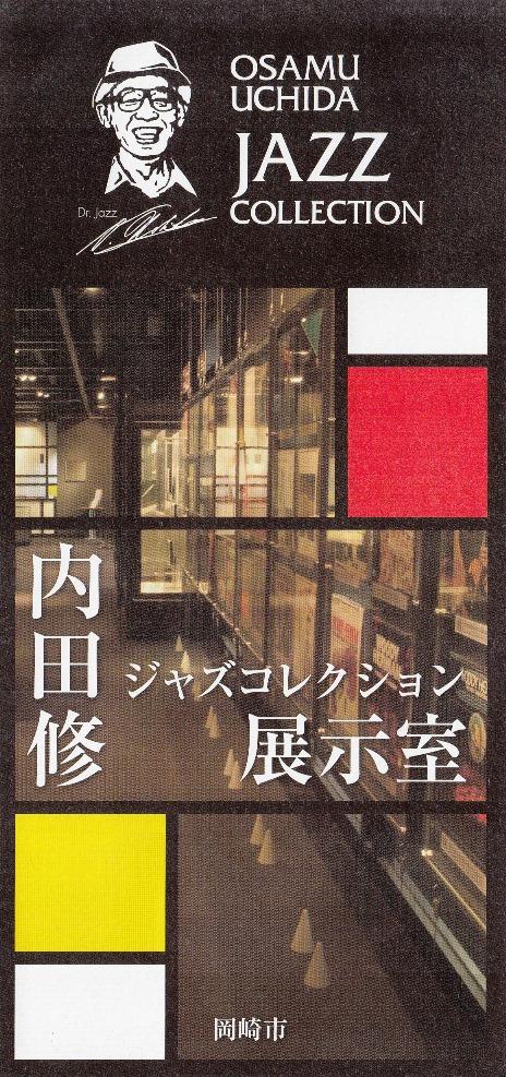 2014-02-12 内田修ジャズ・コレクション_e0021965_10124401.jpg