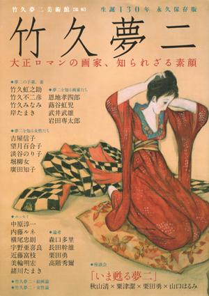 生誕130年永久保存版 竹久夢二_f0307792_19405460.jpg