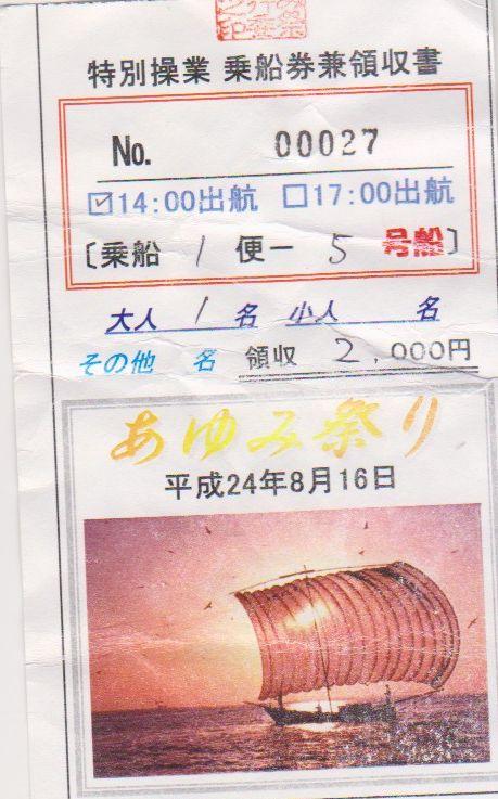 2014年2月19日 霞ヶ浦帆引舟 その3_d0249595_1785047.jpg