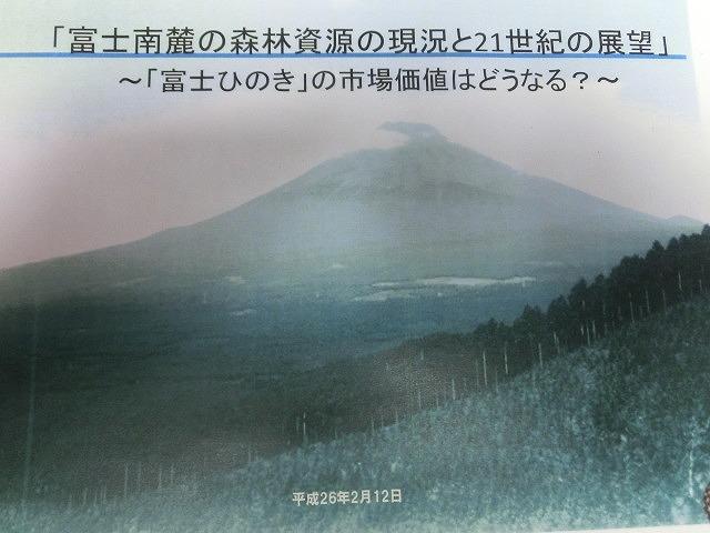 富士ヒノキのブランド化と売り込みへ!「FUJI HINOKI MADE」_f0141310_813199.jpg