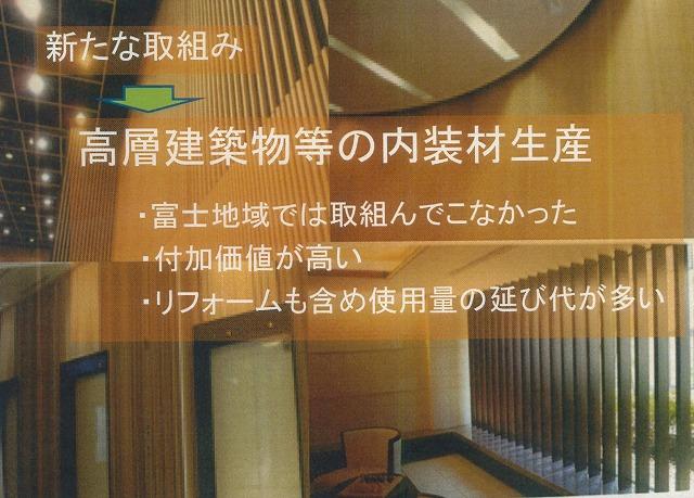 富士ヒノキのブランド化と売り込みへ!「FUJI HINOKI MADE」_f0141310_8154384.jpg