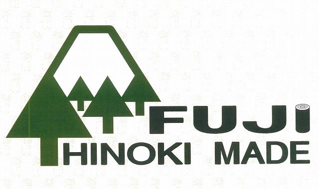 富士ヒノキのブランド化と売り込みへ!「FUJI HINOKI MADE」_f0141310_815587.jpg
