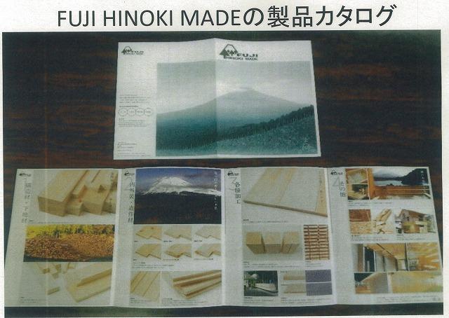 富士ヒノキのブランド化と売り込みへ!「FUJI HINOKI MADE」_f0141310_8181838.jpg