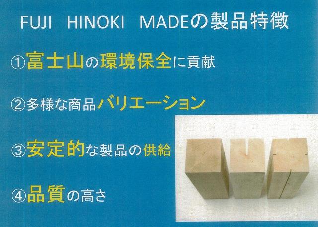 富士ヒノキのブランド化と売り込みへ!「FUJI HINOKI MADE」_f0141310_8182819.jpg