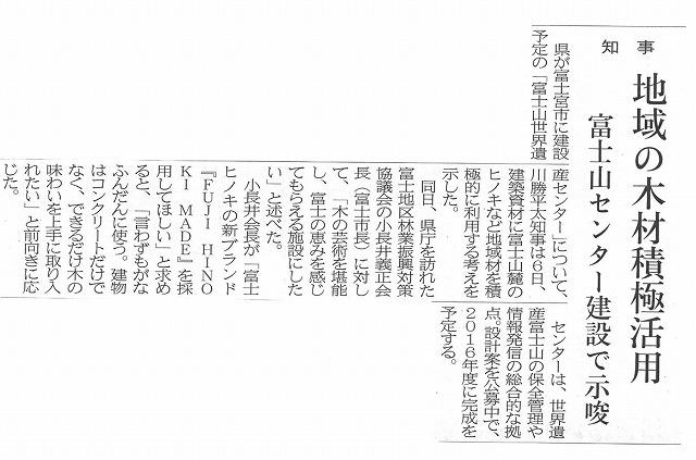 富士ヒノキのブランド化と売り込みへ!「FUJI HINOKI MADE」_f0141310_8184341.jpg