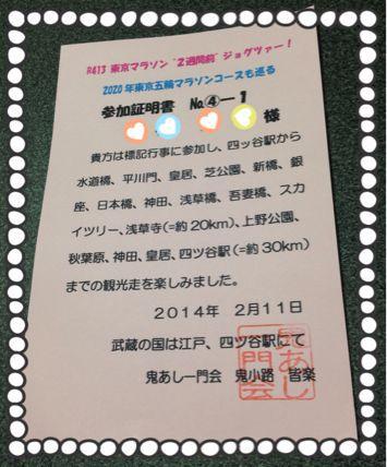 『鬼あし一門会 観光RUN』参加賞♪_b0203925_13344190.jpg