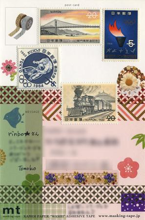 コラージュカード rinbo★さんへ_a0275527_00432381.jpg