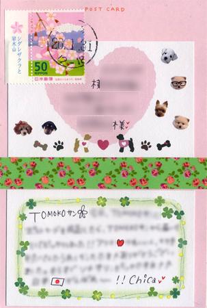 コラージュカード Chicaさんより_a0275527_22243357.jpg
