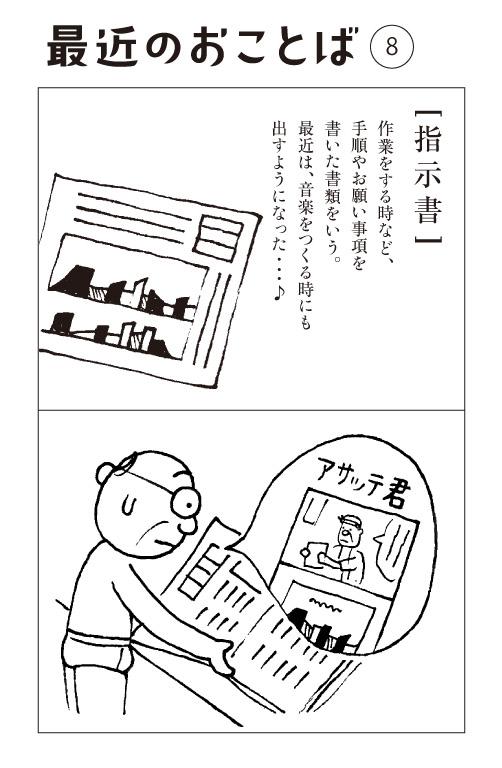 最近のおことばー8_a0249132_14262625.jpg