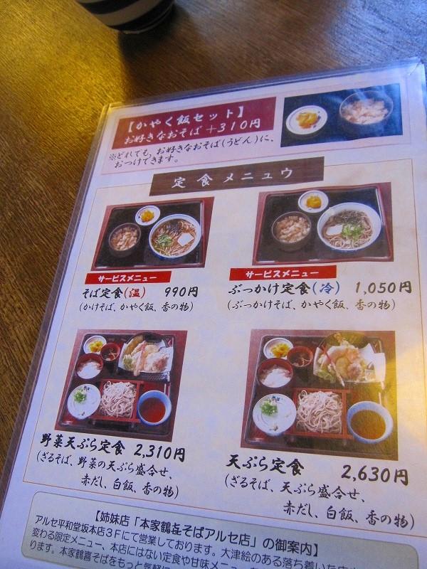 近江坂本の名物【鶴㐂そば】20140131_e0237645_14545498.jpg