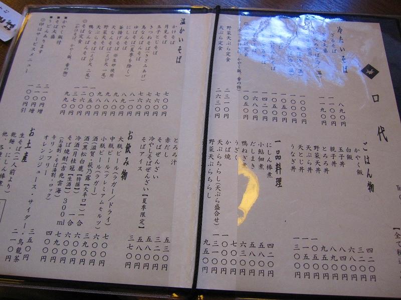 近江坂本の名物【鶴㐂そば】20140131_e0237645_1455612.jpg