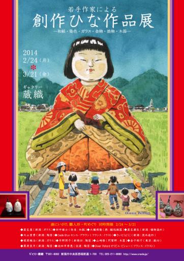 『若手作家による・創作ひな作品展』は2月24日(月)から_d0178448_01161289.jpg