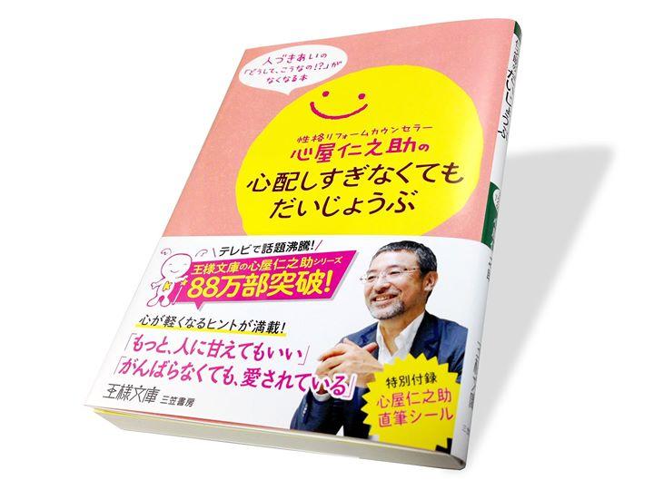 ココロンキャラクター3冊目_e0082852_16181885.jpg