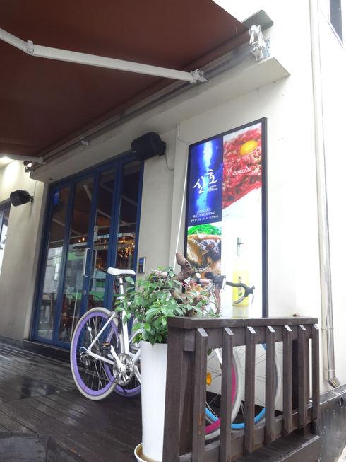 9月 ソウル旅行 その9 カロスキルで絶品のユッケビビンバ 「サンホ」_f0054260_8192852.jpg