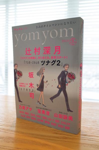 小説新潮別冊『yom yom(ヨムヨム)』vol.31<冬>_c0048265_11215186.jpg