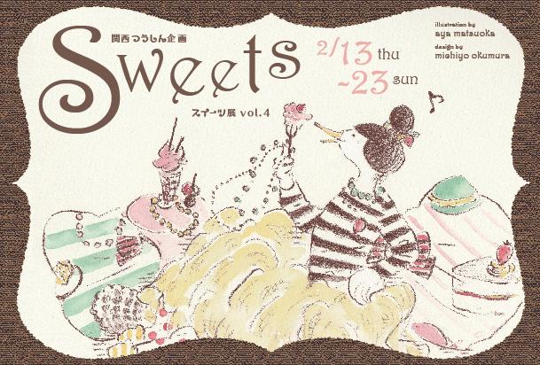 Sweeets展最終日は13時~17時まで。次回展示は_d0322493_0374882.jpg