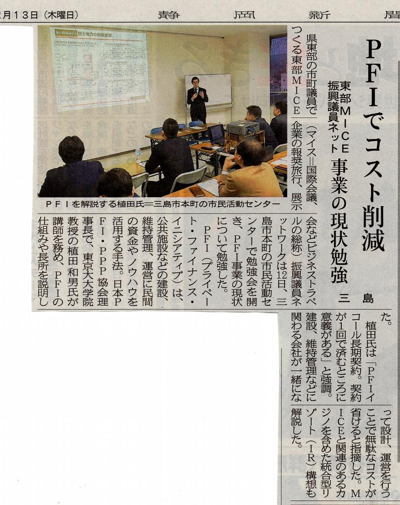 議員ネット勉強会の静岡新聞記事掲載!_d0050503_851588.jpg