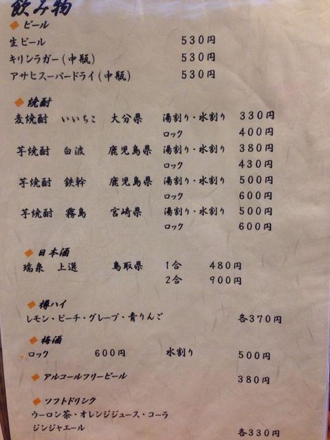お食事の店 更科  @湖山_e0115904_10264486.jpg
