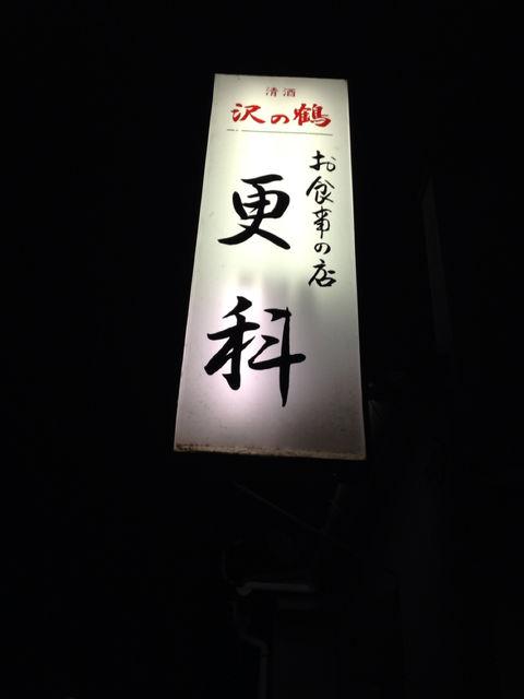 お食事の店 更科  @湖山_e0115904_9201489.jpg
