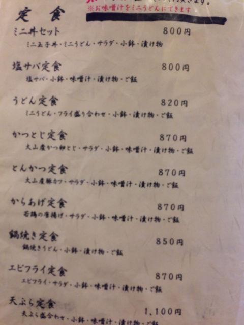 お食事の店 更科  @湖山_e0115904_925617.jpg