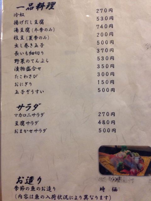 お食事の店 更科  @湖山_e0115904_9262051.jpg
