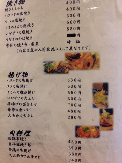 お食事の店 更科  @湖山_e0115904_9274530.jpg