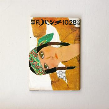 #008-17 週刊平凡パンチ_e0200305_11134962.jpg