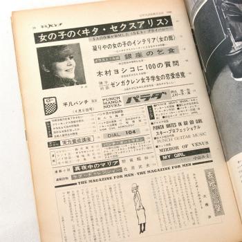 #007 週刊平凡パンチ 1968年4月8日号 no.201_e0200305_8333675.jpg