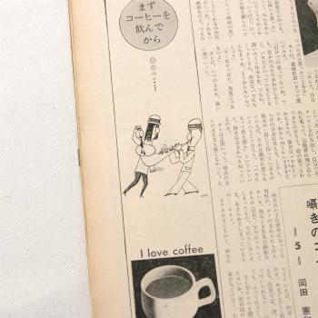 #007 週刊平凡パンチ 1968年4月8日号 no.201_e0200305_8334023.jpg