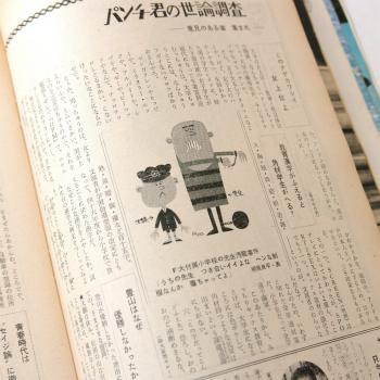 #007 週刊平凡パンチ 1968年4月8日号 no.201_e0200305_833433.jpg