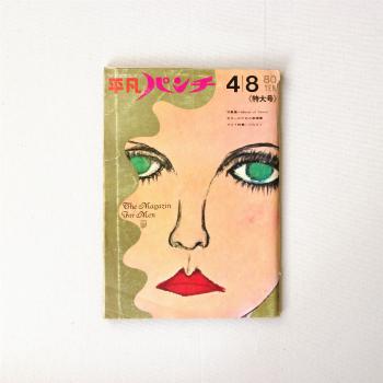 #007 週刊平凡パンチ 1968年4月8日号 no.201_e0200305_8412957.jpg