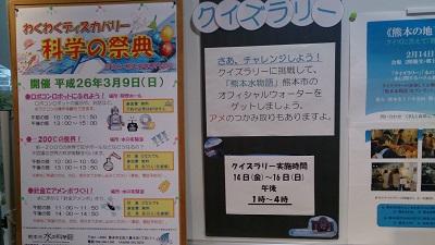 熊本の地下水をよく知ろう  (2月14日~2月16日2階イベントスペース)_b0228113_13202570.jpg