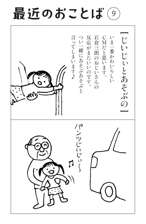 最近のおことばー9_a0249132_10383799.jpg