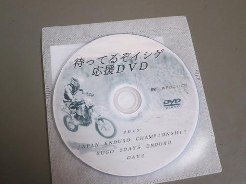 待ってるぞイシゲ 応援DVD_d0111435_20242677.jpg